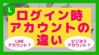 line ビジネス アカウント
